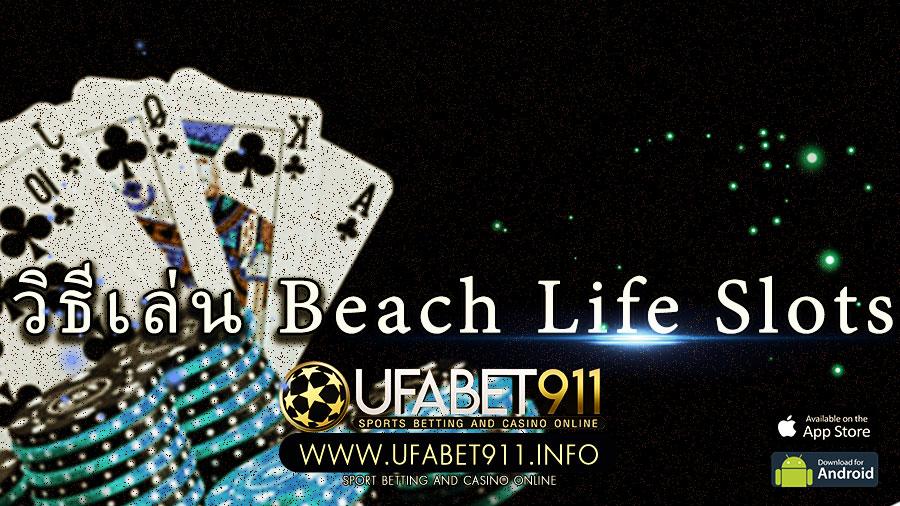 วิธีเล่น Beach Life Slots